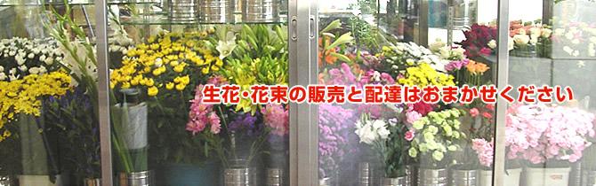 花屋店内イメージ